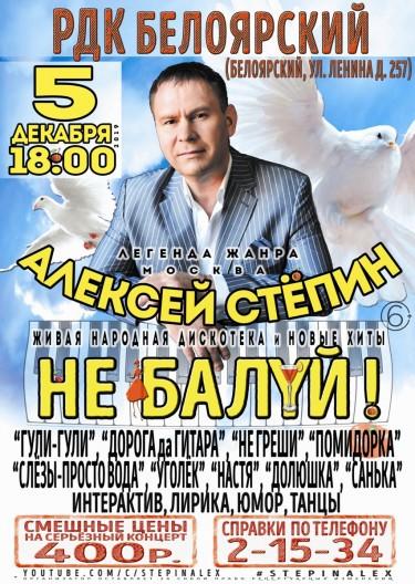 1_5дек_Белоярский.jpg